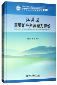 江苏省重要矿产资源潜力评价