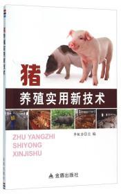 猪养殖实用新技术