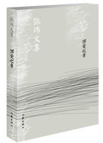 深爱之章/张炜文集