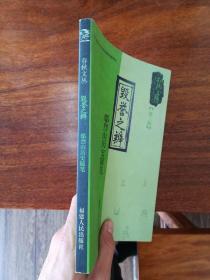 春秋文丛(第三辑)毁誉之辨:鄢烈山历史随笔 05年一版一印仅印3000册 近全品