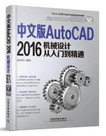 中文版AutoCAD 2016机械设计从入门到精通