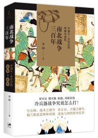 世纪文景-南北战争三百年 : 中国4—6世纪的军事与政权