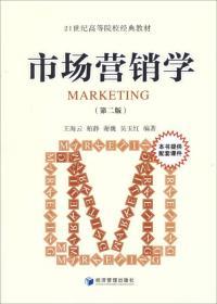 市场营销学(第二版)/21世纪高等院校经典教材