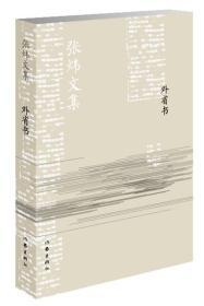 外省书/张炜文集