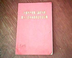 中国共产党第八届扩大的第十二次中央委员会全会公报(有毛像,林已撕  有划线)