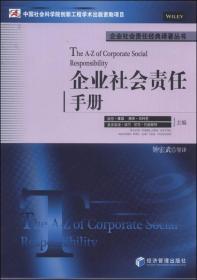 企业社会责任经典译著丛书:企业社会责任手册