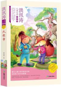 儿童文学 洪汛涛儿童文学作品集--大奖章