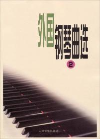 9787103008775-ry-外国钢琴曲选(二)