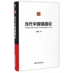 送书签uq-9787509647516-当代中国强国论