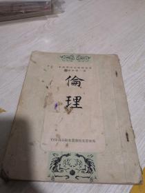 新加坡华文中学课本 第一学年 伦理  有笔记