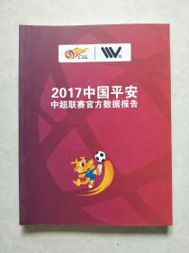 2017中国平安中超联赛官方数据报告(品极好)