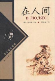 在人间 俄高尔基 刘引梅 漓江出版社 9787540719326