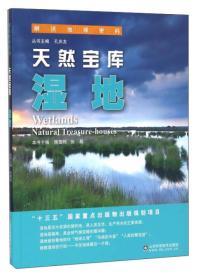 解读地球密码 天然宝库:湿地