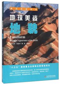 解读地球密码 地球美姿:地貌
