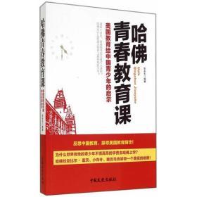 正版】哈佛青春教育课:美国教育给中国青少年的启示
