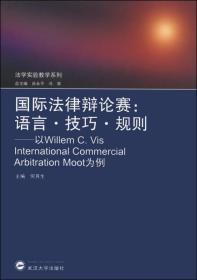 国际法律辩论赛:语言·技巧·规则·以Willem C.Vis International Commercial Arbitration Moot为例