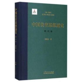 中国美育思想通史——明代卷精装本