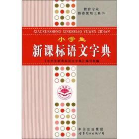 中小学生实用工具书:小学生新课标语文字典  (修订版)