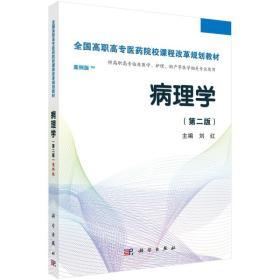 病理学(第二版 案例版)/全国高职高专医药院校课程改革规划教材