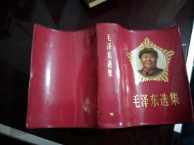 少见带漂亮毛泽东头像、毛泽东选集-合订本一卷、详情见图内页干净品如图