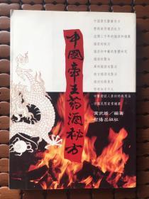 中国帝王药酒秘方