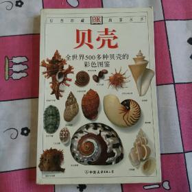 贝壳:全世界500多种贝壳彩色图鉴(中国友谊出版公司、2005年二版二印)