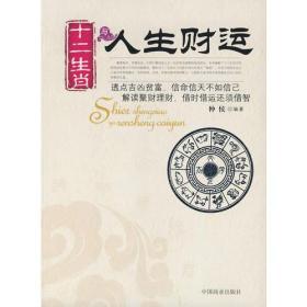 十二生肖与人生财运 仲侯 中国商业出版社 9787504460837