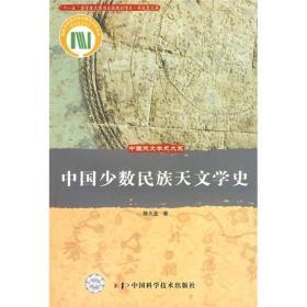 中国天文学史大系:中国少数民族天文学史
