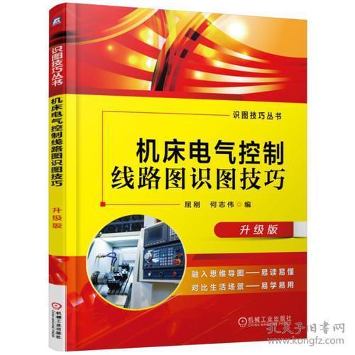 机床电气控制线路图识图技巧(升级版)/识图技巧丛书