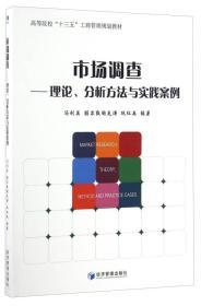 """市场调查 理论分析方法与实践案例、高等院校""""十三五""""工商管理规划教材"""