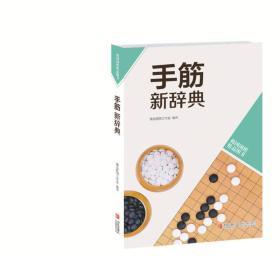 当天发货,秒回复咨询韩国围棋精品图书:手筋新辞典黄焰围棋工作室 译 / 青岛出版社如图片不符的请以标题和isbn为准。