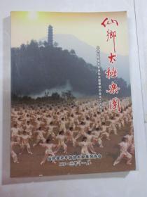 仙乡太极乐园——纪念仙居县老年体协太极拳剑协会成立十周年