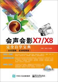 声会影X7/X8完全自学宝典