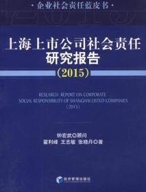 送书签lt-9787509638750-2015-上海上市公司社会责任研究报告