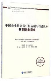 中国企业社会责任报告编写指南(CASS-CSR3.0)丛书:中国企业社会责任报告编写指南3.0之钢铁业指南