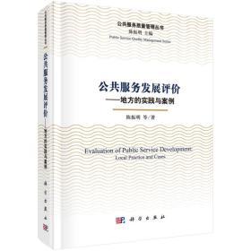 公共服务发展评价--地方的实践与案例:公共服务质量管理丛书