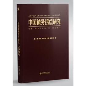 (微残)中国债务拐点研究