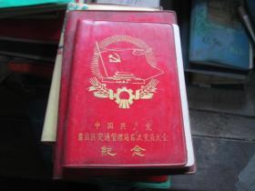 老日记本:中国共产党盘山区交通管理站首次党员大会纪念