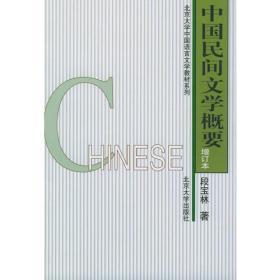 中国民间文学概要 增订本 段宝林 北京大学出版社 9787301001615