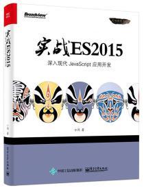 实战 ES2015:深入现代 JavaScript 应用开发