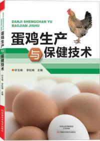 蛋鸡生产与保健技术