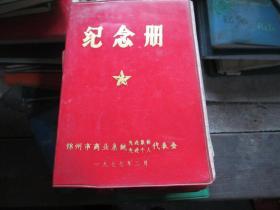 老日记本:锦州市商业系统先进集体先进个人代表会纪念册