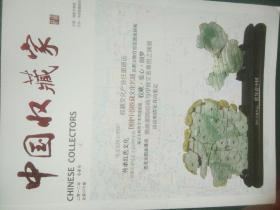 中国收藏家(2012年冬季号)