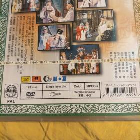 越剧彩色电影DVD片:碧玉簪(一片装)【主演:金采风/陈少春/周宝奎等。全新正版、品质一流