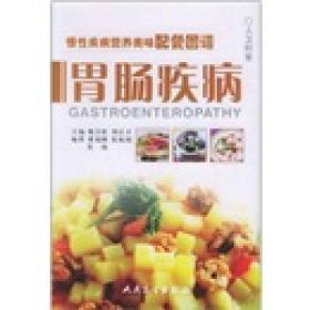 慢性疾病营养美味配餐图谱·胃肠病