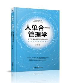 人单合一管理学:新工业革命背景下的海尔转型