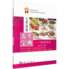 【正版】天然食材养生宝典——家禽兽肉 张志华主编