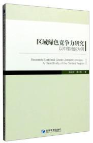 区域绿色竞争力研究:以中部地区为例