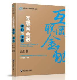 互联网与金融系列丛书:互联网金融理论与实践
