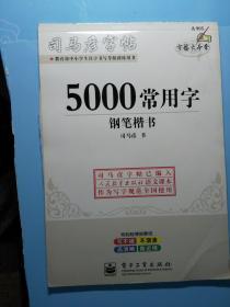 司马彦字帖 公务员汉字书写5500字钢笔行书